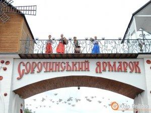 Фото: Організатори Сорочинського ярмарку розповіли про новинки цьогорічного торжища