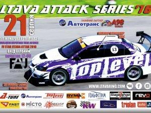 Фото: У Полтаві відбудуться кільцеві перегони Ltava Attack Series'16
