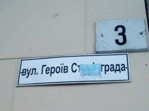 Фото: Герої Сталінграду проти Миколи Міхновського: пропуски у полтавській декомунізації