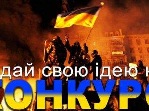 Фото: Полтавців запрошують до участі у конкурсі «Територія Майдану»