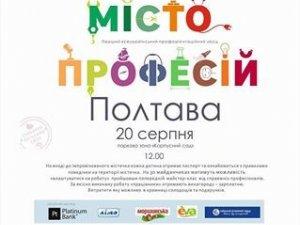 Фото: До Полтави приїде «Місто професій»: діти зможуть відчути себе дорослими
