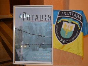 Відкрилась фотовиставка про батальйон «Полтава»