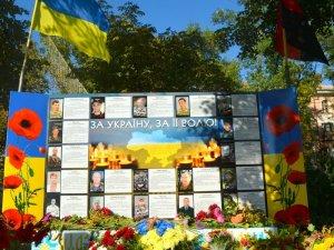 У місті відкрили стіну пам'яті загиблим полтавцям (ФОТО)