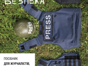 Фото: Полтавка написала посібник для журналістів, які працюють в небезпечних умовах