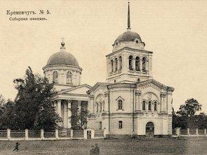 Фото: У Кременчуці хочуть збудувати кафедральний собор Київського патріархату