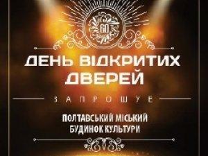 Фото: У Полтавському міському будинку культури відбудеться день відкритих дверей