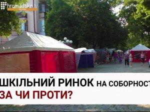 Полтавці розказали, що думають про шкільний ринок у центрі міста (ВІДЕО)