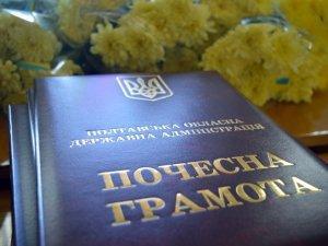 Як полтавська влада нафтогазовиків вітала з професійним святом (ФОТО)