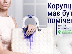 Фото: В Україні запрацював сайт, на якому можна повідомляти про корупцію