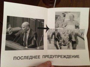Фото: КАПЛІНУ ПОГРОЖУЮТЬ УБИВСТВОМ