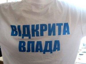Фото: Владу Кременчука примусили стати відкритішою, але не до кінця