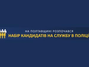 Фото: У Полтавській області стартував відбір кандидатів на посади слідчих і дільничних