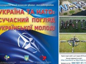 Відбудеться Всеукраїнський конкурс «Україна та НАТО: сучасний погляд української молоді»