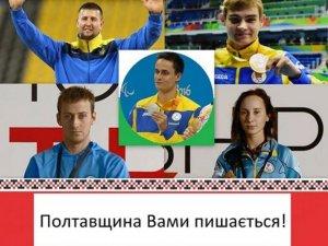 Фото: Українські паралімпійці: жодного дня без нагород